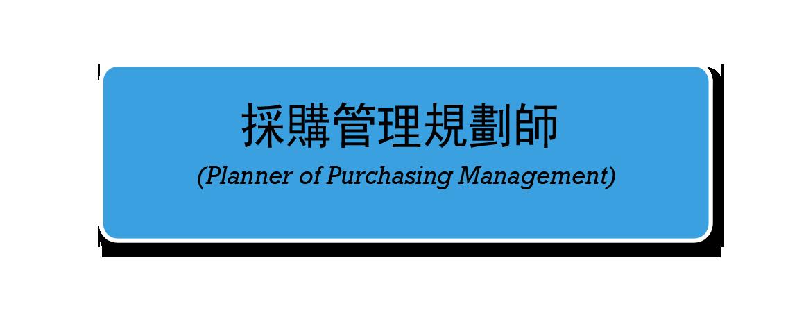 採購管理認證